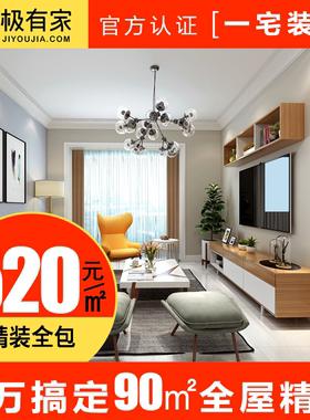 一宅上海全包装修设计公司全包家装新房整体装修设计施工效果图