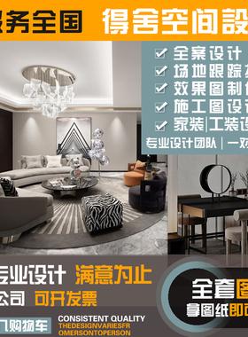 家装室内装修整装全案纯设计师全屋全景效果图平面图施工图纸制作