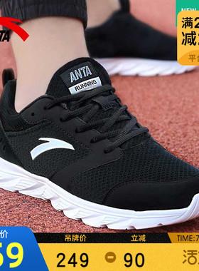 安踏运动鞋男鞋官网正品男士跑步鞋2021新款夏季休闲网面透气鞋子
