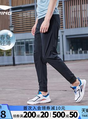 李宁运动裤男士夏季薄款速干裤跑步裤子训练健身休闲梭织长裤男裤