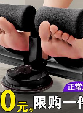 简易仰卧起坐辅助器卷腹运动压脚吸盘式吸地固定脚器健身器材家用