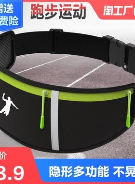 腰包跑步装备运动款男女百搭隐形大容量多功能防水防盗超薄手机包
