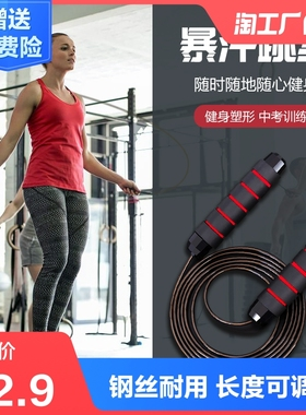 钢丝跳绳成人负重健身运动专用跳绳学生中考训练专用