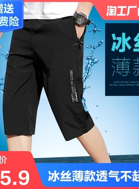 夏季薄款男士短裤宽松冰丝外穿休闲裤子潮流运动七分加大码沙滩裤