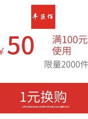 丰巨佰汽车用品专营店满100元-50元指定商品优惠券12/14-12/16