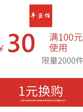 丰巨佰汽车用品专营店满100元-30元指定商品优惠券12/14-12/16