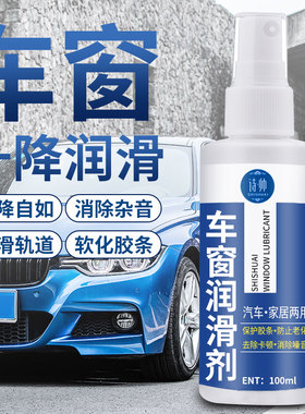 霖凌汽车用品专营店诗帅SHISHUAI厂家直销养护胶条车窗润滑剂赞
