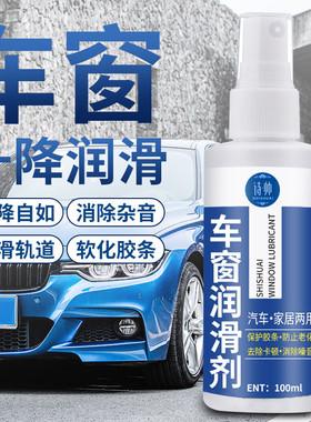 霖凌汽车用品专营店车窗润滑剂升降自如消除杂音润滑轨道厂家直销