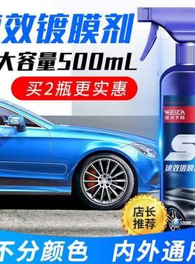 卓诺汽车用品专营店维尔卡特汽车速效镀膜剂保护车漆抗氧化光洁亮