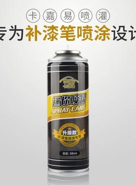 车乐士车品专营店迷你喷灌套装配件亮光金油驳口金油等喷罐。