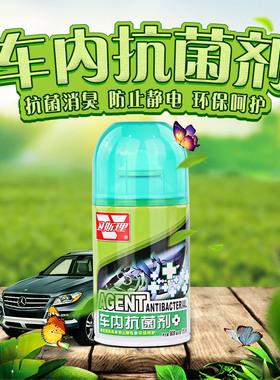 夏治车品日用专营店卫斯理车内抗菌剂150ml抗菌去异味 一键启用