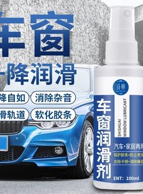霖凌汽车用品专营店车窗润滑剂升降润滑自如消除杂音软化胶条