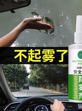 霖凌汽车用品专营店诗帅(SHISHUAI)汽车玻璃防雨防雾剂前档除雾