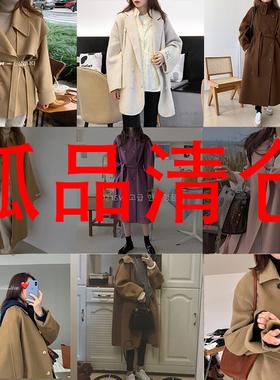 大连东越服饰清仓孤品特惠!!超多手缝双面羊绒大衣女毛呢外套