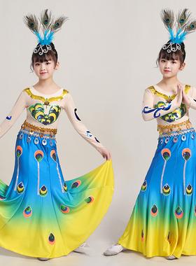 孔雀舞蹈演出服儿童渐变修身鱼尾裙女童傣族舞台表演服饰云南民族