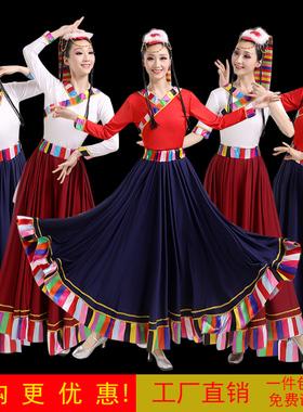 藏族舞蹈服装女演出服广场舞大摆裙练习裙半身长裙藏式民族舞服饰
