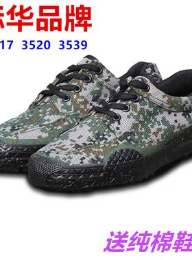际华3539迷彩胶鞋跑鞋男女户外低帮耐磨系带工作鞋真品加大48码