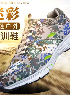 户外新式迷彩作训鞋男超轻跑鞋夏季网眼军训透气耐磨跑步训练鞋子