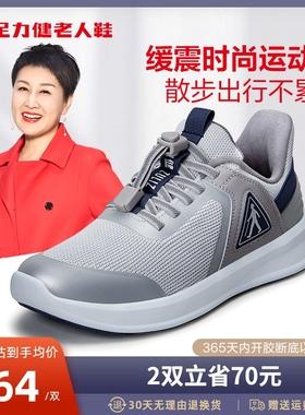 足力健老人鞋春季新款男爸爸鞋软底旅游鞋户外轻便休闲运动健步鞋