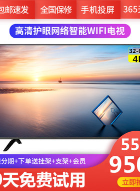 特价高清32寸42寸液晶电视机55寸60寸大家电平板网络智能wifi电视