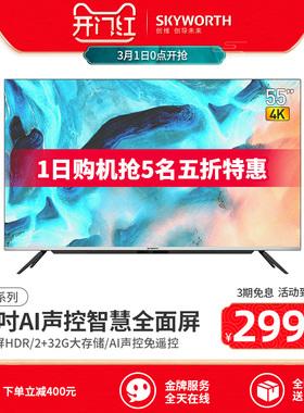 创维旗舰店5T 55英寸4K全面屏电视机智能网络家电智慧屏液晶彩电