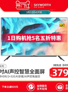 创维旗舰店5T 65英寸4K全面屏电视机智能网络家电智慧屏液晶彩电