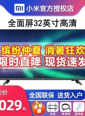 小米电视32英寸全面屏 E32S 高清网络智能液晶屏家电平板彩电E32A