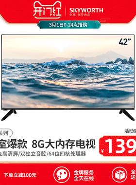 创维官方旗舰店42X8 42英寸高清网络彩电卧室小家电液晶电视机 43