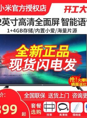 小米电视机全面屏32英寸E32A高清液晶屏智能家电平板彩电视40 43