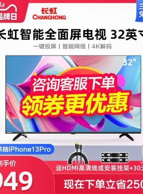 长虹电视机32D4PF 32英寸高清网络彩电卧室小家电液晶电视机 43