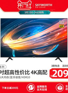 创维官方旗舰店50M2 50英寸4K高清电视机智能网络家电液晶屏彩电