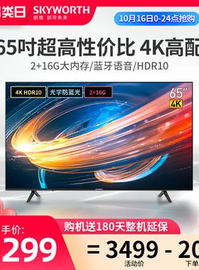 创维旗舰店65M2 65英寸4K高清电视机智能语音网络液晶屏家电彩电