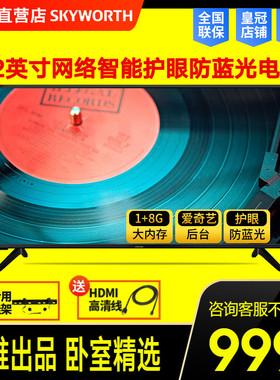 创维官方店32X8 32英寸高清智能网络wifi家电电视机液晶家用彩电