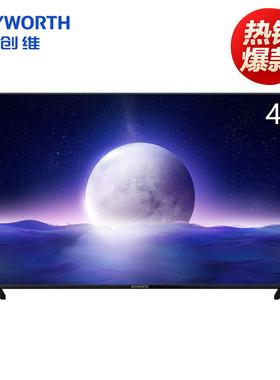 创维/Skyworth 40X8 40英寸高清网络彩电卧室小家电液晶电视机