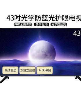 Skyworth/创维 43X8 43英寸高清网络彩电卧室小家电液晶电视机