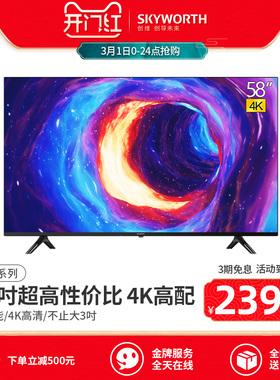 创维旗舰店58M2 58英寸4K高清电视机智能语音网络液晶家电彩电 60