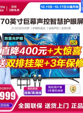 创维旗舰店70A9 70英寸智慧大屏幕电视4K超高清网络家电平板液晶