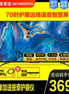 创维官方店70A9 70英寸4K高清智能网络家电平板液晶电视机智慧屏