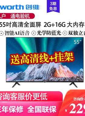 创维官方55M2 55英寸4K高清电视机智能语音网络家电液晶家用彩电