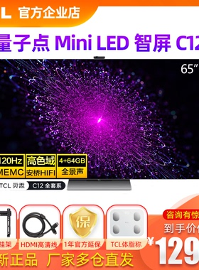 TCL 65C12 智屏灵悉C12全套系AI家电 量子点MiniLED智屏65吋电视
