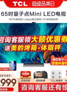 TCL智屏灵悉C12全套系AI家电 量子点MiniLED智屏65英寸智慧电视