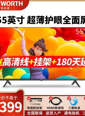 创维3T高清护眼 55英寸4K高清电视机智能网络家电护眼电视 55