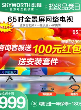 创维旗舰店3T 65英寸4K超高清电视智能网络液晶护眼家电彩电 55