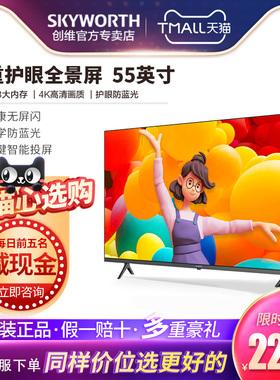 创维官方专卖店3T 55英寸4K高清电视机智能网络家电护眼电视 65