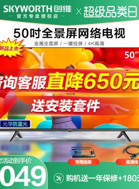 创维官方旗舰店3T 50英寸4K高清电视机智能网络家电液晶屏彩电 55