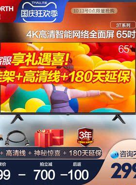 创维官方旗舰3T  65英寸4K超高清电视智能网络家电液晶屏彩电