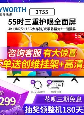 创维3T 55英寸4K高清电视机智能网络液晶家电护眼平板电视3A55 65