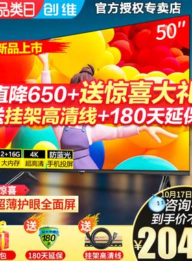 创维3T 50 电视机50英寸液晶4K超高清护眼智能网络wifi家电彩电55