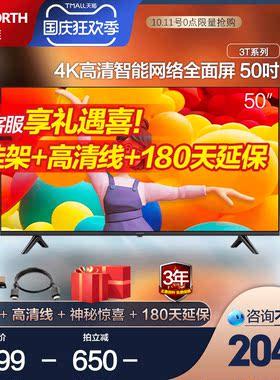 创维官方旗舰3T  50英寸4K超高清电视智能网络家电液晶屏彩电