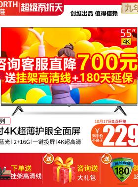 创维官方旗舰店3T 55英寸4K高清电视机智能网络家电护眼电视 65